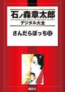 さんだらぼっち 【石ノ森章太郎デジタル大全】 12巻