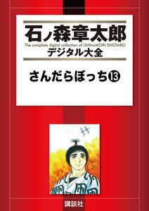 さんだらぼっち 【石ノ森章太郎デジタル大全】 13巻