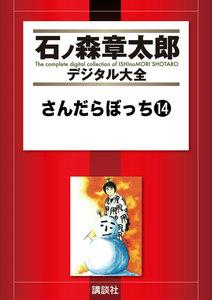 さんだらぼっち 【石ノ森章太郎デジタル大全】 14巻