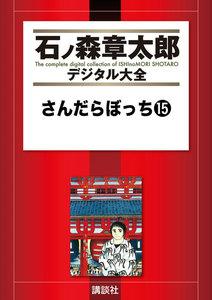 さんだらぼっち 【石ノ森章太郎デジタル大全】 15巻