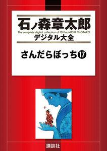 さんだらぼっち 【石ノ森章太郎デジタル大全】 17巻