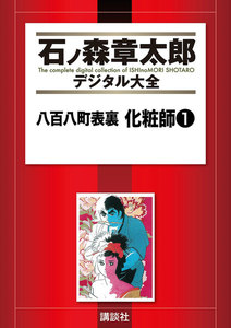 八百八町表裏 化粧師 【石ノ森章太郎デジタル大全】 1巻