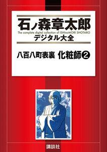八百八町表裏 化粧師 【石ノ森章太郎デジタル大全】 2巻