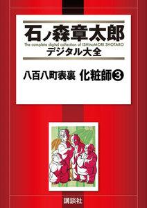 八百八町表裏 化粧師 【石ノ森章太郎デジタル大全】 3巻