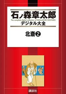 北斎 【石ノ森章太郎デジタル大全】 2巻