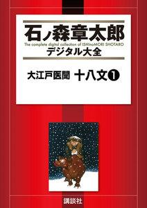 大江戸医聞 十八文 【石ノ森章太郎デジタル大全】 (全巻)