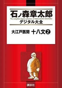大江戸医聞 十八文 【石ノ森章太郎デジタル大全】 2巻