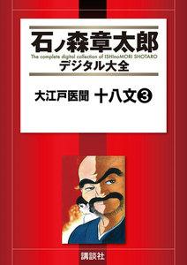 大江戸医聞 十八文 【石ノ森章太郎デジタル大全】 3巻
