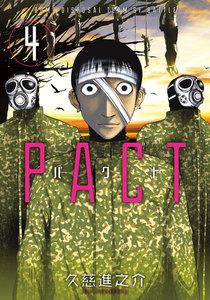 PACT 4巻