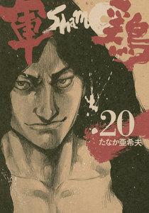 軍鶏 (20~34巻セット)
