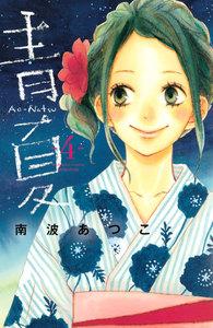 青夏 Ao-Natsu 4巻