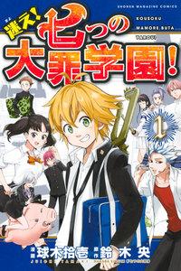 表紙『迷え!七つの大罪学園!』 - 漫画