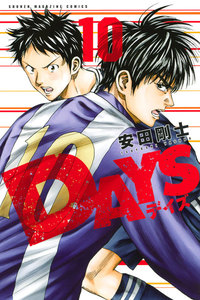 DAYS 10巻