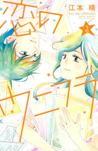 恋のウニフラ 2巻