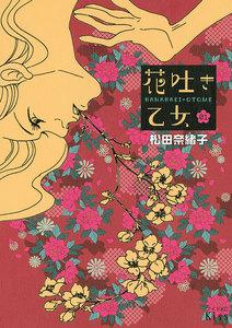 花吐き乙女 (全巻)