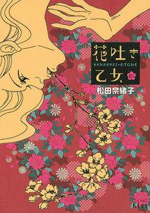 花吐き乙女 (1)