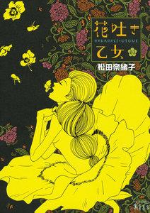 花吐き乙女 3巻