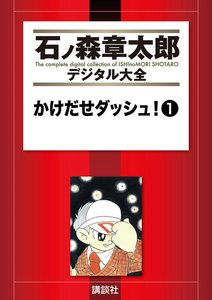 表紙『かけだせダッシュ! 【石ノ森章太郎デジタル大全】(全2巻)』 - 漫画