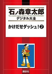 かけだせダッシュ! 【石ノ森章太郎デジタル大全】 2巻