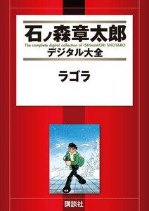 ラゴラ 【石ノ森章太郎デジタル大全】