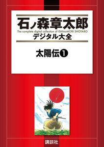 太陽伝 【石ノ森章太郎デジタル大全】 1巻