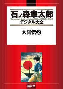 太陽伝 【石ノ森章太郎デジタル大全】 2巻