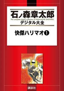 快傑ハリマオ 【石ノ森章太郎デジタル大全】 1巻