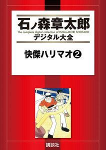 快傑ハリマオ 【石ノ森章太郎デジタル大全】 2巻