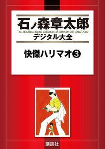 快傑ハリマオ 【石ノ森章太郎デジタル大全】 3巻