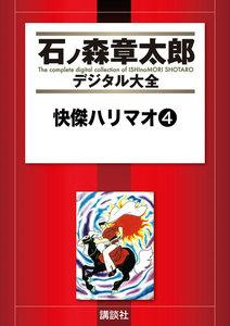 快傑ハリマオ 【石ノ森章太郎デジタル大全】 4巻