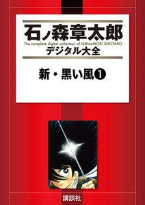 新・黒い風 【石ノ森章太郎デジタル大全】 1巻