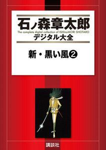 新・黒い風 【石ノ森章太郎デジタル大全】 2巻