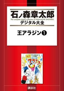 王アラジン 【石ノ森章太郎デジタル大全】 1巻