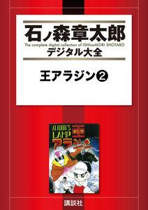 王アラジン 【石ノ森章太郎デジタル大全】 2巻