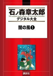 表紙『闇の風 【石ノ森章太郎デジタル大全】(全2巻)』 - 漫画