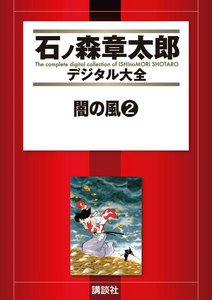闇の風 【石ノ森章太郎デジタル大全】 2巻