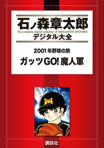 2001年野球の旅 ガッツGO!魔人軍 【石ノ森章太郎デジタル大全】