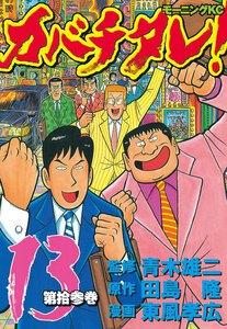 カバチタレ! (13) 電子書籍版