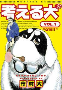 考える犬 (1) 電子書籍版