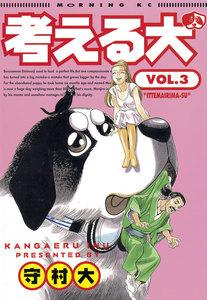 考える犬 (3) 電子書籍版