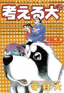 考える犬 (5) 電子書籍版