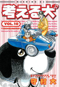 考える犬 (10) 電子書籍版