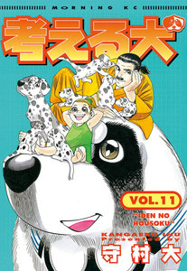 考える犬 (11) 電子書籍版