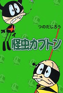 表紙『怪虫カブトン(全1巻)』 - 漫画