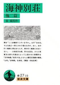 海神別荘 他二篇 電子書籍版