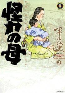 怪力の母 (2) 電子書籍版