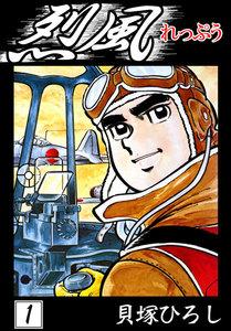 烈風 (1) 電子書籍版