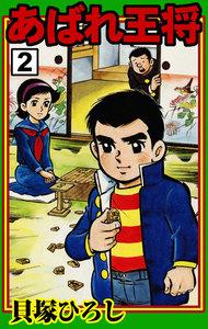 あばれ王将 (2) 電子書籍版