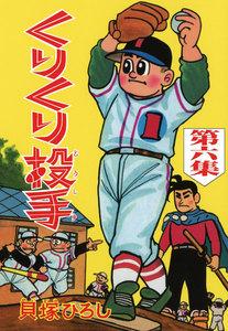 くりくり投手 (6) 電子書籍版