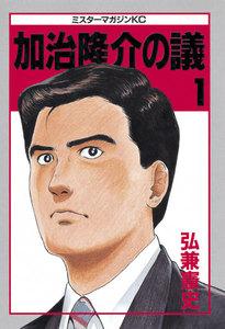 加治隆介の議 (1) 電子書籍版